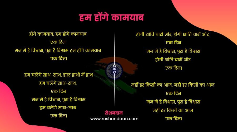 ham honge kamyab desh bhakti poem in hindi