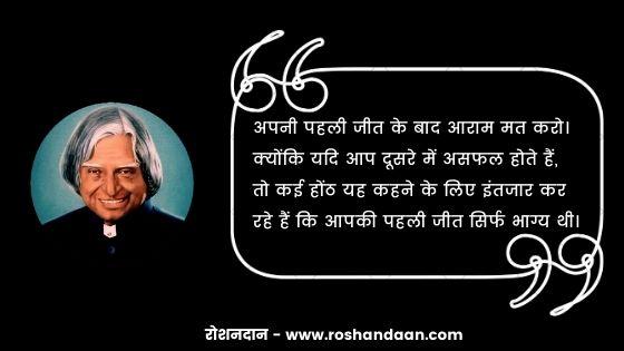 Abdul Kalam Hindi Thought