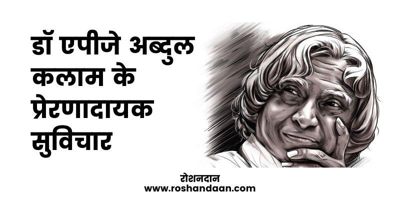 dr apj abdul kalam quotes in hindi