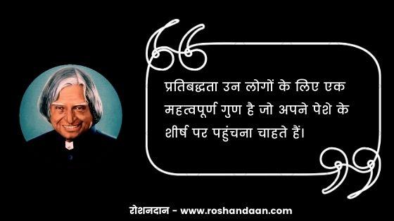 dr apj abdul kalam suvichar in hindi