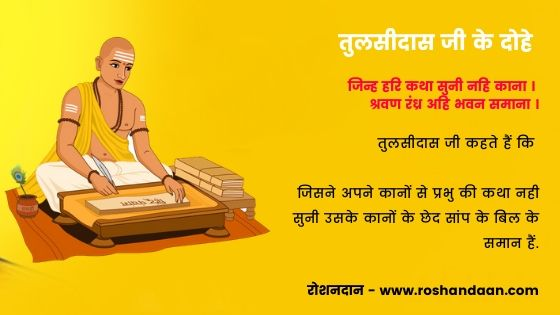 goswami-tulsidas-ke-dohe-with-meaning