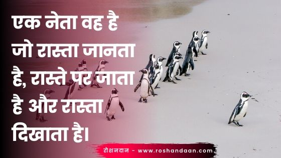 hindi thought about leadership
