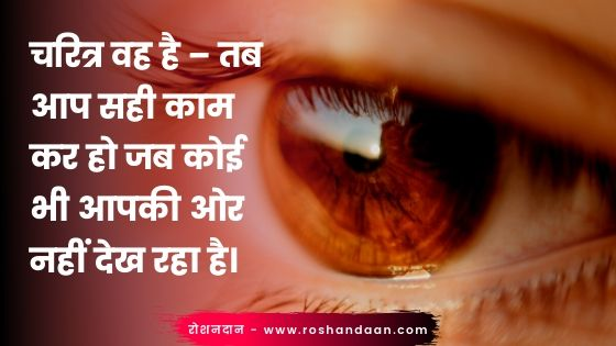 hindi thoughts quotes about character