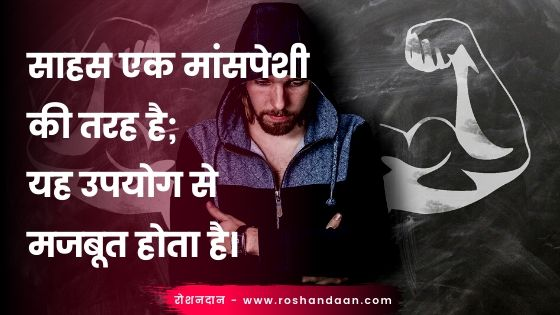 hindi thoughts quotes about courage