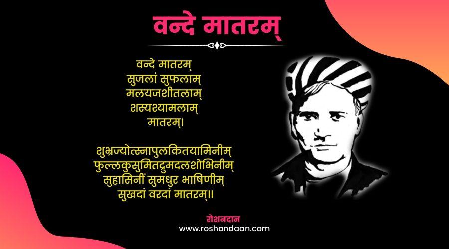 vande-matram-lyrics-in-hindi-with-meaning