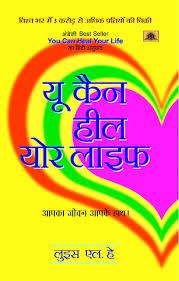 यू कैन हील योर लाइफ motivational book in hindi