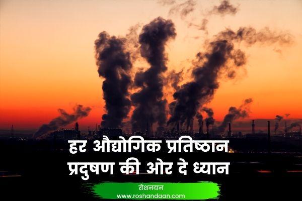 environment slogans in hindi