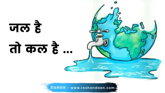 essay on save water in hindi