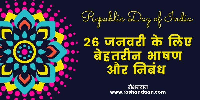indian republic day speech in hindi