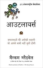 outliers book in hindi motivational