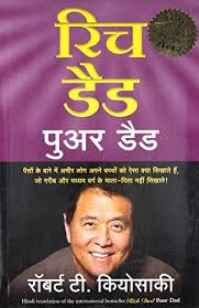 rich dad poor dad book in hindi