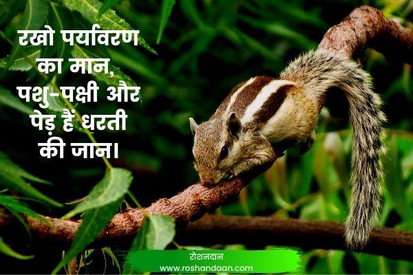 save environment slogan in hindi