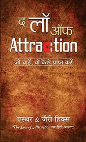 the law of attraction book in hindi