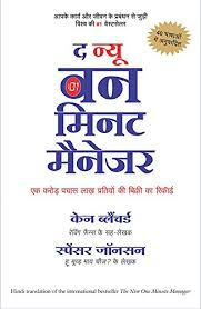 the new one minute manager hindi book
