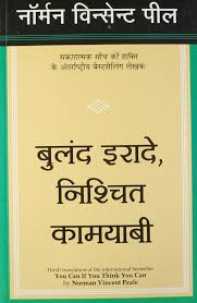 top inspirational books in hindi