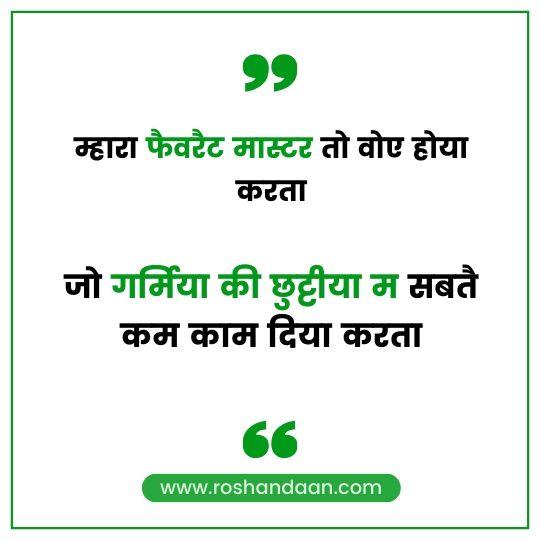 Attitude Haryanvi Quotes