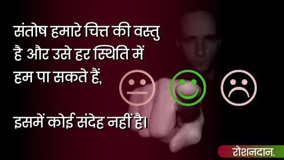 Best Thought in Hindi and English