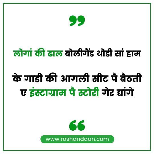 Dhakad Haryanvi Quotes on Haryana