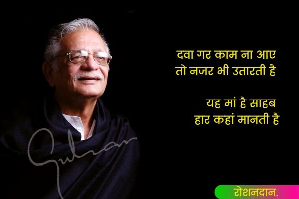 Gulzar Quotes for Whatsapp Status