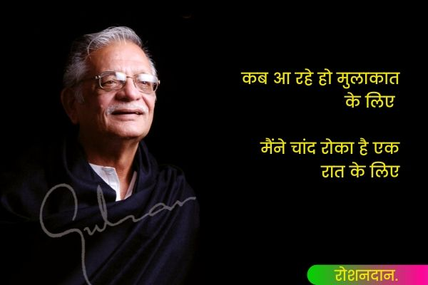 Gulzar Quotes on Zindagi