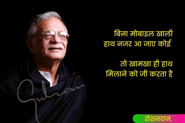 Gulzar Shayari Quotes Hindi