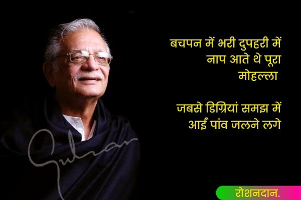 Gulzar Status in Hindi for Facebook Whatsapp