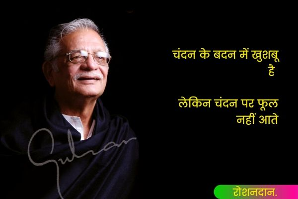 Gulzar Status in Hindi