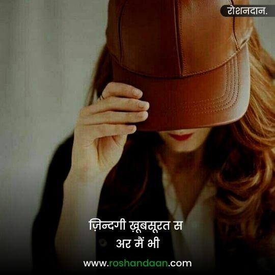 Haryanvi Girls Status