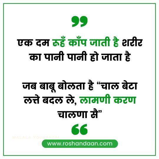Haryanvi Quotes for Facebook