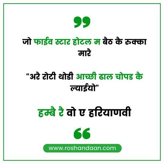 Haryanvi Quotes on Haryana