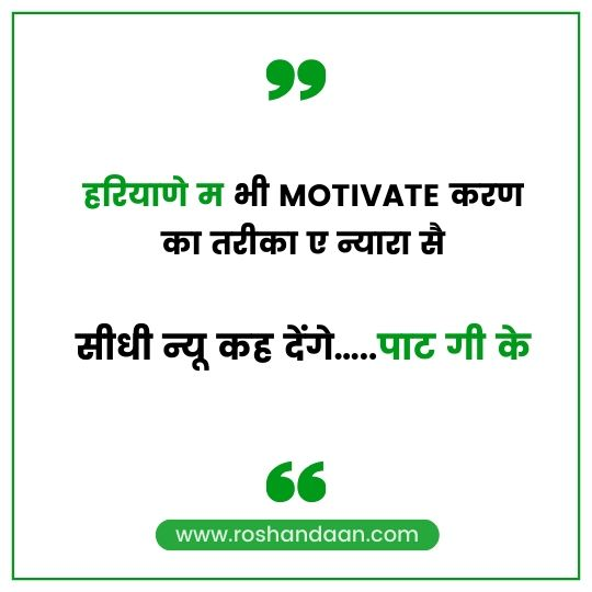 Jabardast Quotes in Haryanavi