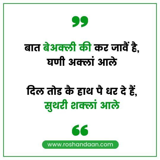 Jabardast Quotes in Haryanvi