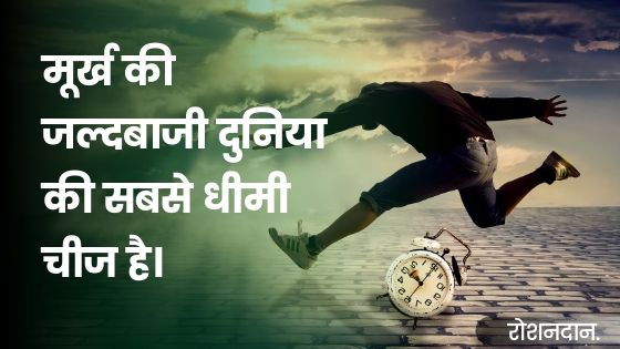 Learning Quotes in Hindi for students
