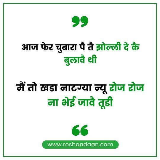 Love Quotes in Haryanvi