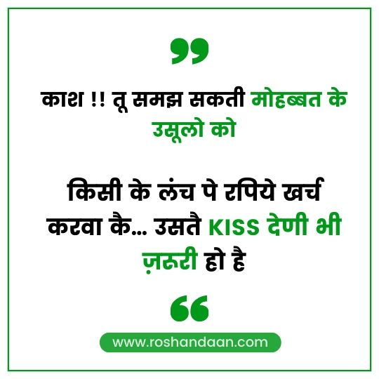 Quotes in Haryanvi on Love