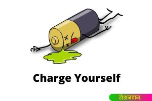 charge yourself motivational speech in hindi