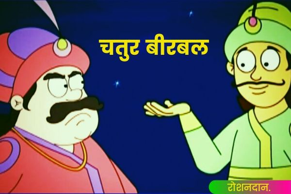 chatur birbal story in hindi