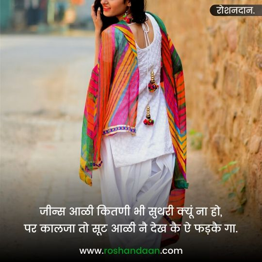 haryanvi quotes about girls