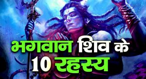 amazing facts about lord shiva