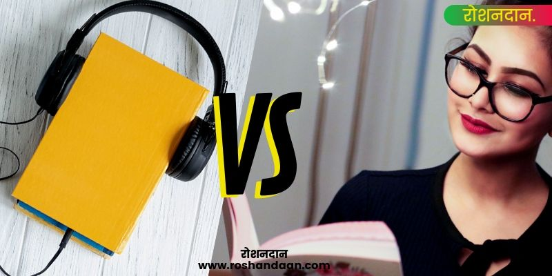 reading-vs-listening-in-hindi