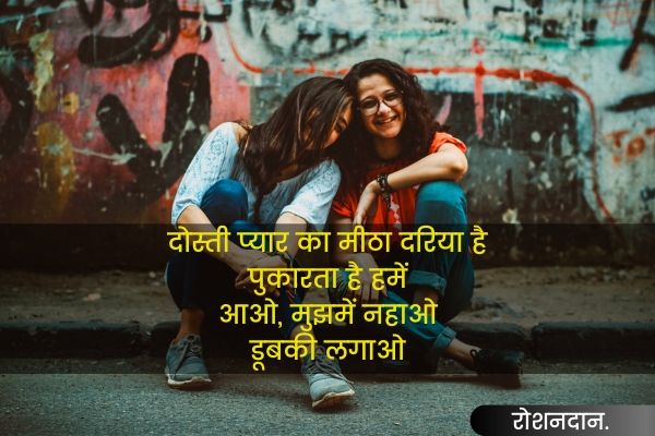 poems on friendship in hindi