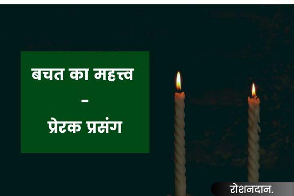 prerak prasang in hindi - bachat ka mahatva