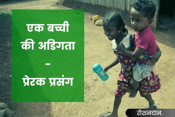 prerak prasang kahani in hindi